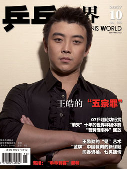 table tennis world №180 (10/2007)