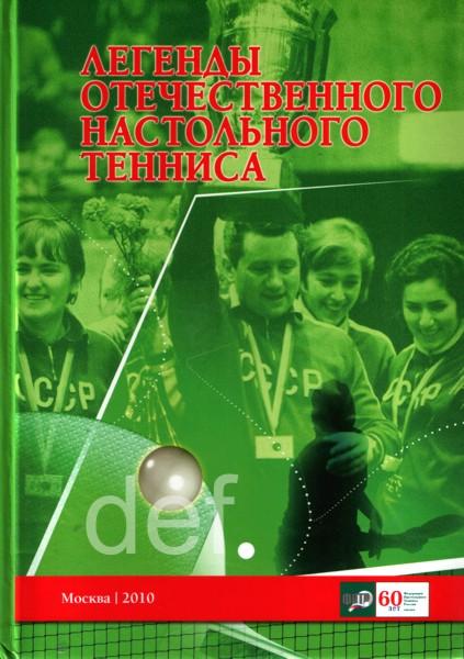 Учебник настольного тенниса