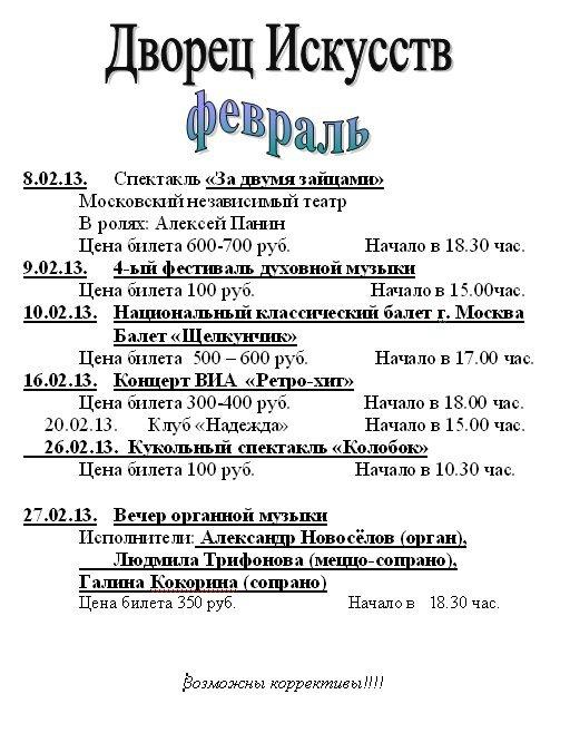 Дворец Искусств - февраль  2013