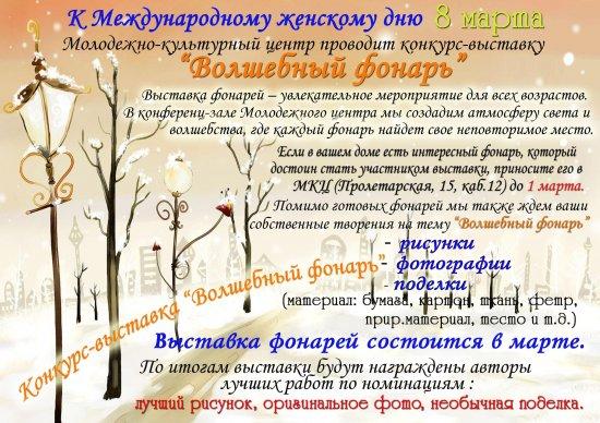 Конкурс-выставка Волшебный фонарь