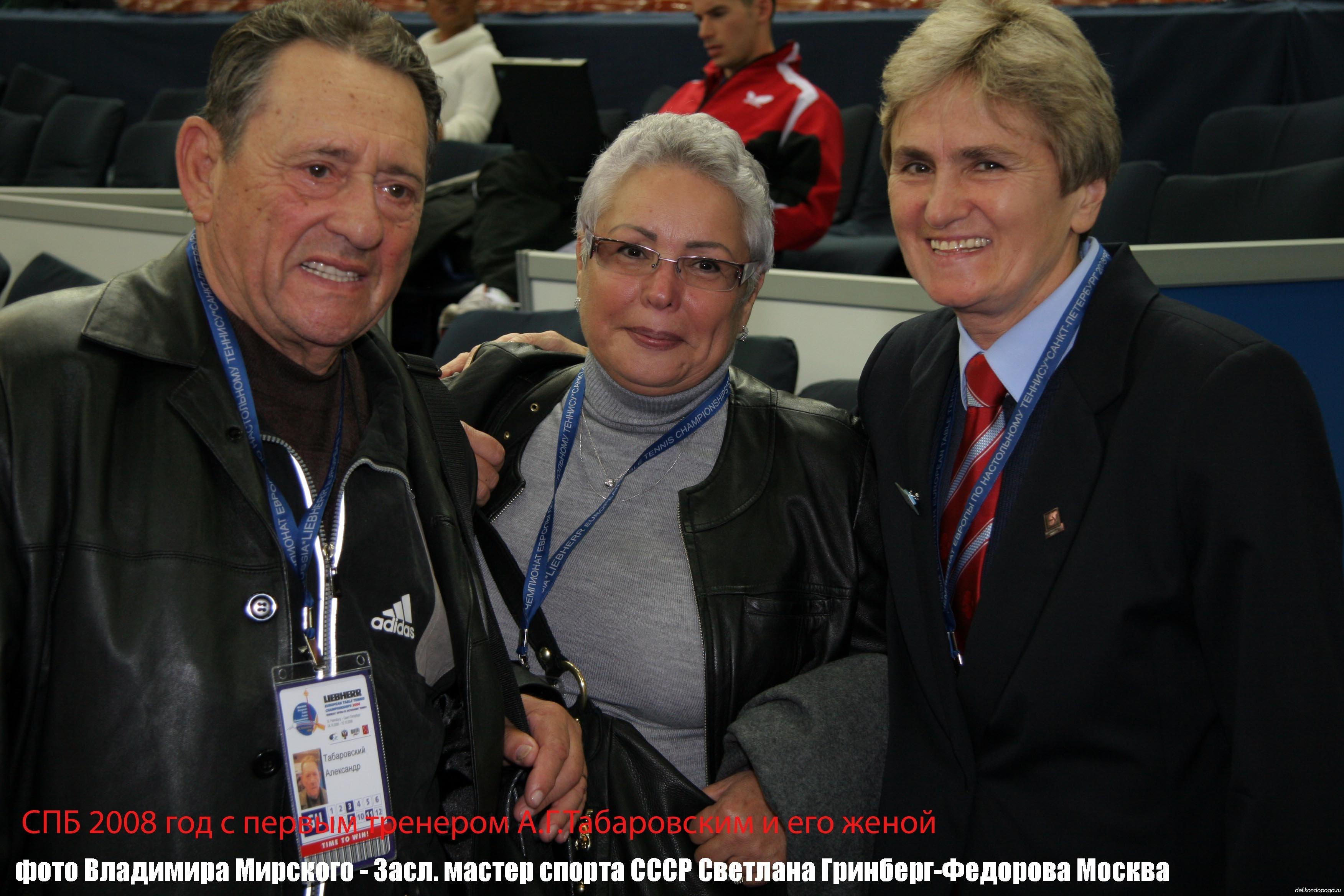 Картинки по запросу первая олимпийская чемпионка настольного тенниса Гринберг Светлана и ее тренер