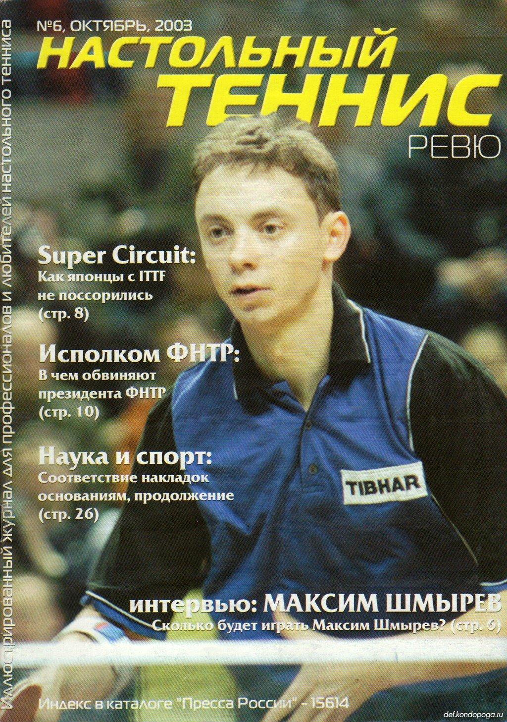 журнал наталья 4 1996