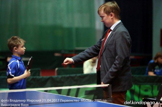 Виноградов Ваня и судья