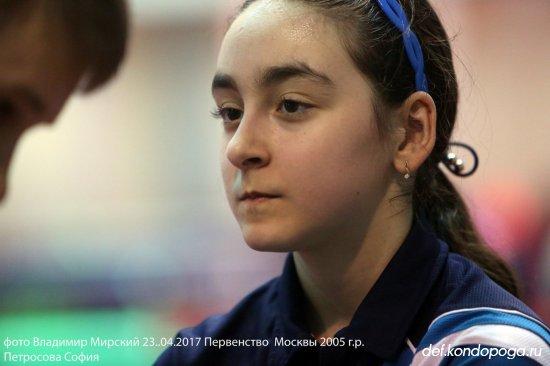 Петросова София