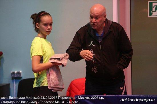Тарасова Маша