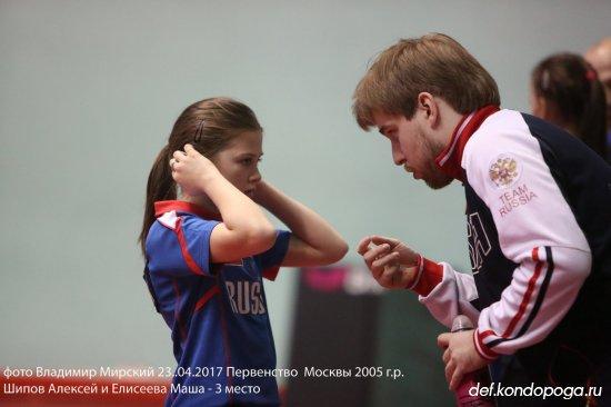 Шипов Алексей и Елисеева Маша