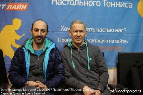 Эдель Евгений и Саргсян  Давид
