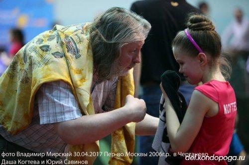 Когтева Даша и Савинов Юрий