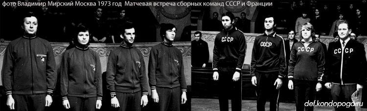 Фотоистории из архивного сундука Владимира Мирского. 1973 г.- матчевая встреча сборных СССР и Франции.