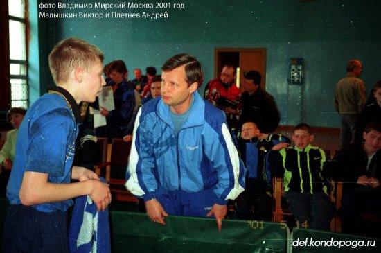 Малышкин Виктор и Плетнев Андрей