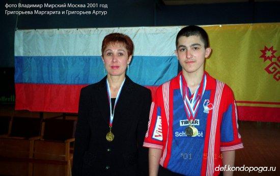 Григорьева Маргарита тренер