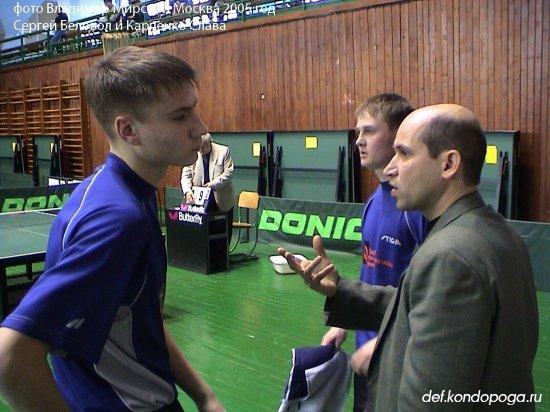 Сергей Белов тренер