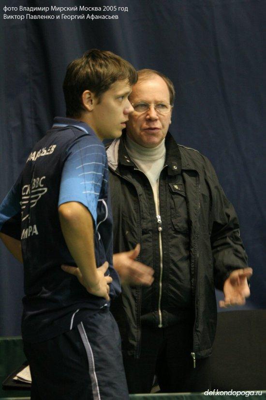 Павленко Виктор тренер