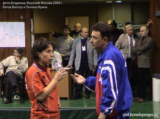Батов Виктор и Палина Ирина