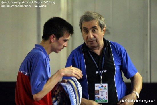 Газарьян Юрий тренер