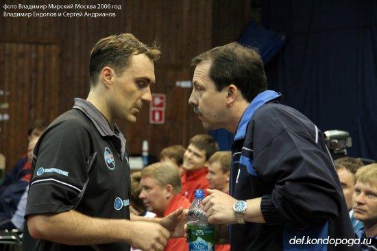 Владимир Ендолов тренер
