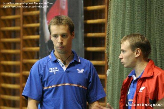 Юрий Рыжов и Александр Винокуров