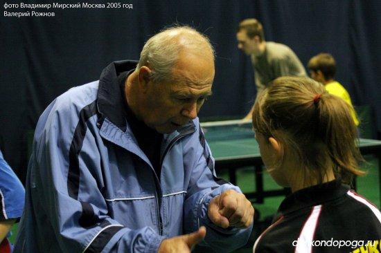 Валерий Рожнов тренер
