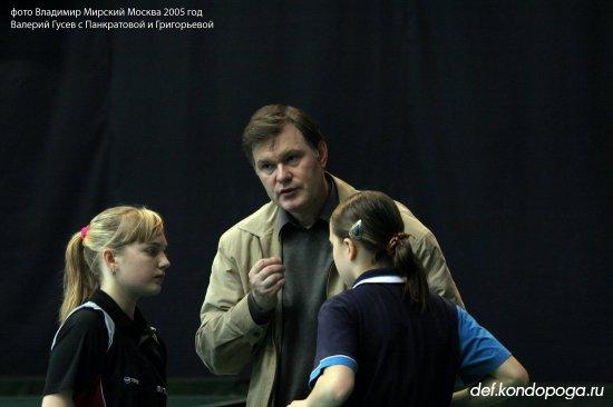 Валерий Гусев тренер