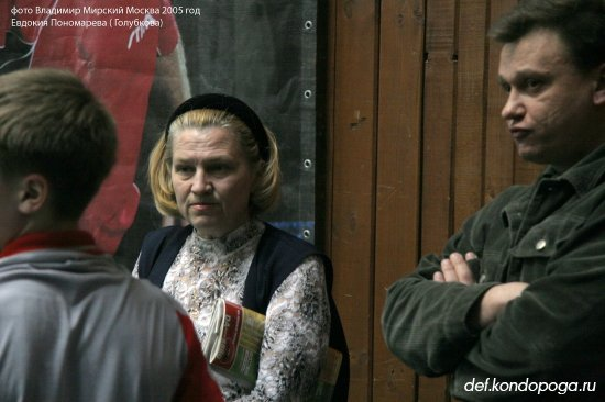 Евдокия Пономарева