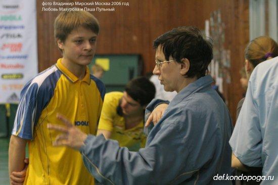 Любовь Мазурова тренер