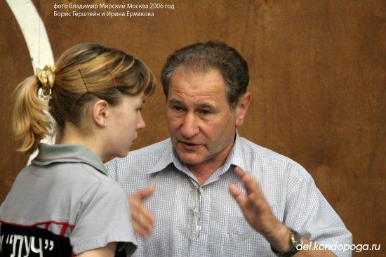 Борис Герштейн тренер