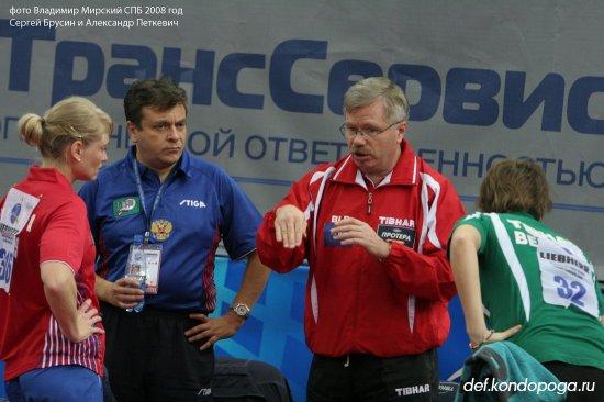 Сергей Брусин и Александр Петкевич