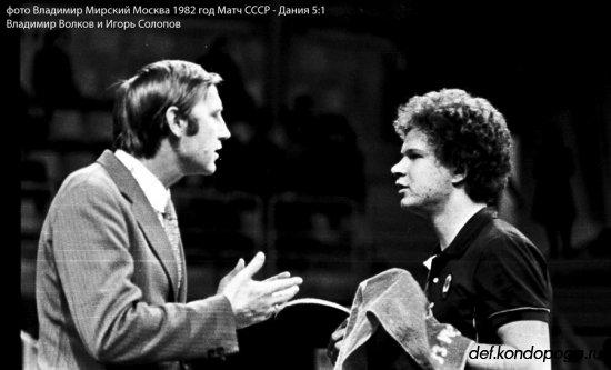 Москва 1982 год. Встреча сборных СССР и Дании в Лужниках.