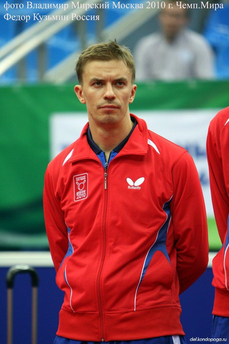 Федор Кузьмин участник Чемпионата Мира 2010 г. в Москве.
