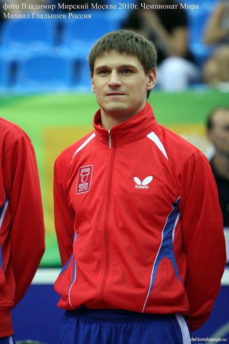 Михаил Гладышев участник Чемпионата Мира 2010 г. в Москве.