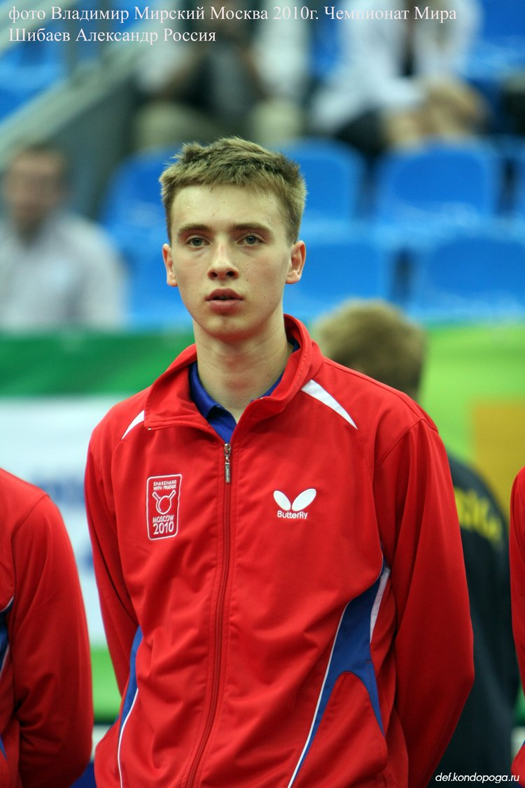 Александр Шибаев участник Чемпионата Мира 2010 г. в Москве.