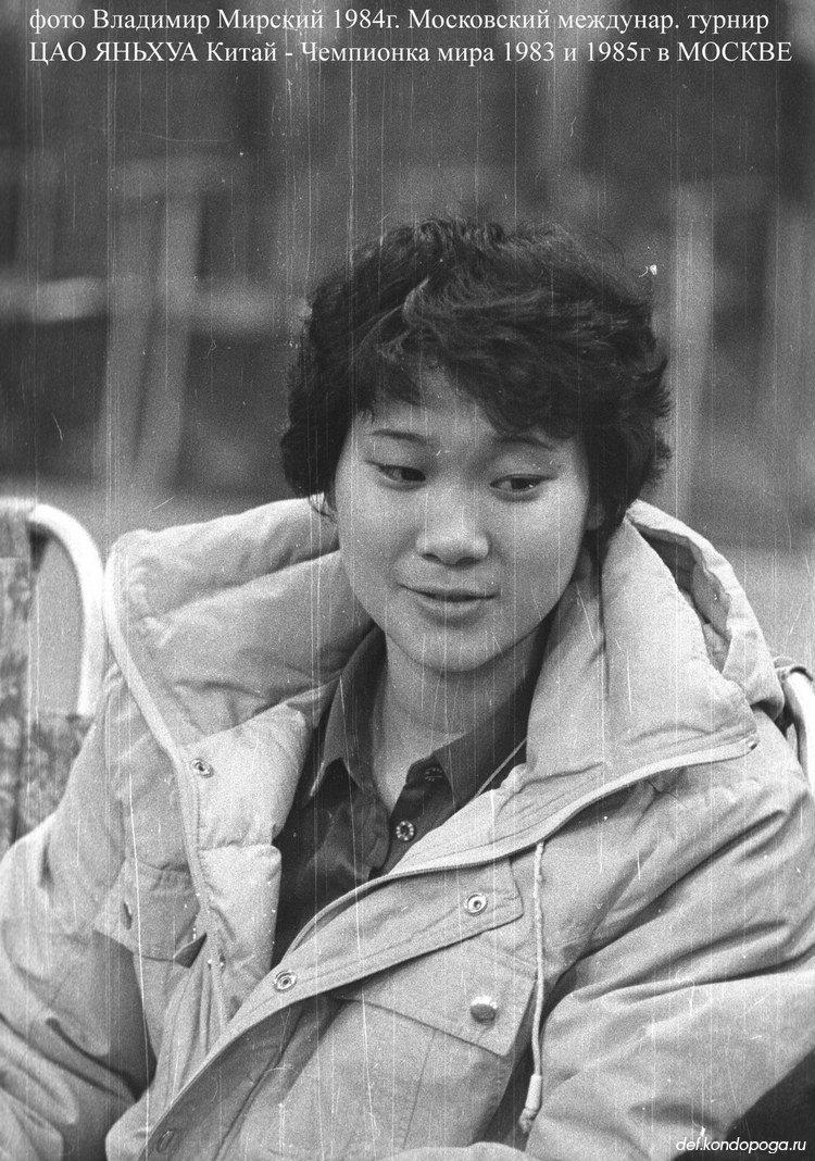 Цао Яньхуа