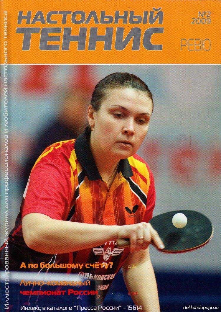 """Листая старые страницы. Журнал """"Настольный Теннис ревю"""" номер 2 за 2009 год."""
