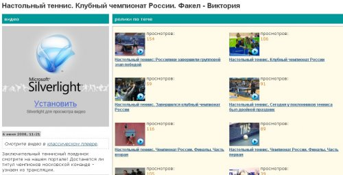 Russian table tennis online