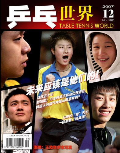 table tennis world №182 (12/2007)